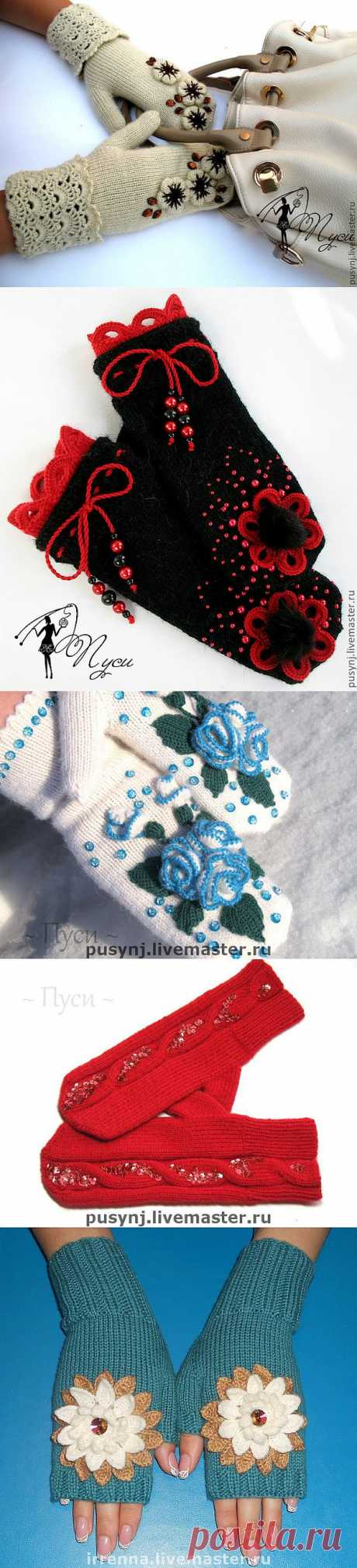 Варежки, перчатки, митенки - идеи от замечательных мастериц!.