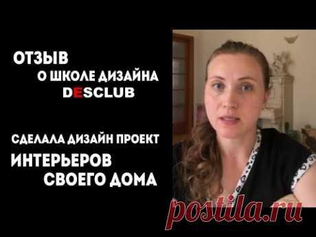 НАЧИНАЮЩИЙ ДИЗАЙНЕР / сделала дизайн-проект для мужа