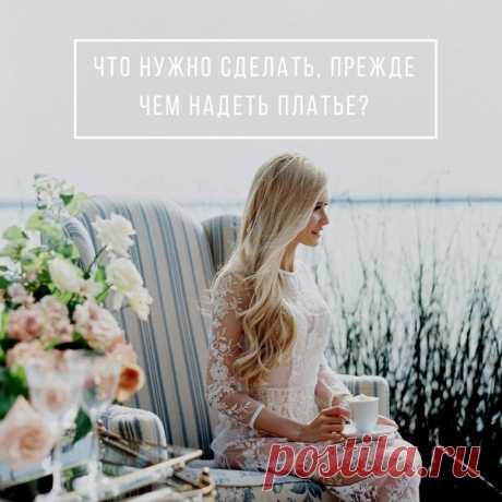 День свадьбы: что нужно сделать, прежде чем надеть платье? weddywood.ru/den-svadby-chto-nuzhno-sdelat-prezhde-chem-nadet-platje
