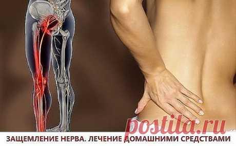 ЗАЩЕМЛЕНИЕ НЕРВА. ЛЕЧЕНИЕ ДОМАШНИМИ СРЕДСТВАМИ  Защемление нерва - это сдавление нервного ствола позвоночника при травмах, инфекционных или токсических поражениях. Это состояние всегда сопровождается сильной, нестерпимой болью – жгучей или стреляющей и приносит много страданий больному. В зависимости от места защемления боль локализуется в крестце, ягодице, задней поверхности ноги, пояснице, шеи или руке. Защемление нерва вызывает нарушения движения и функций органов.  Чащ...