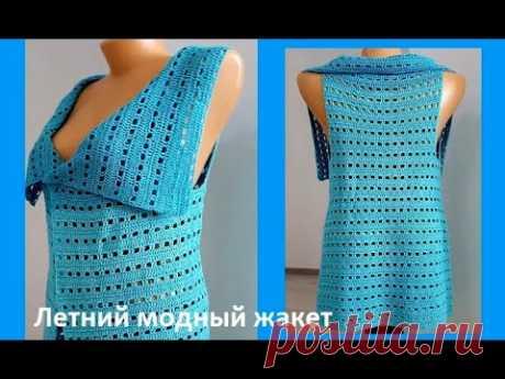 Летний  МОДНЫЙ  Жакет , Вязание КРЮЧКОМ ,crochet jacket  ( В №212)