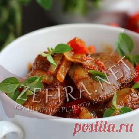 Печень «По-болгарски» с перцем и помидорами – Кулинарные рецепты любящей жены