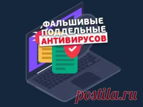 Список фальшивых, поддельных антивирусов   Компьютерные хитрости   Яндекс Дзен