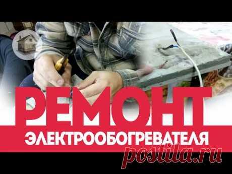 Ремонт дешевого керамического электрообогревателя своими руками