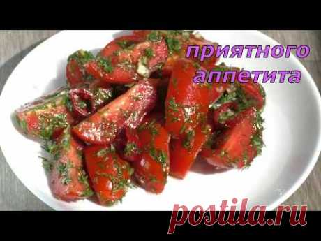 Помидоры по - корейски  за минуту. Tomatoes in Korean for a minute.