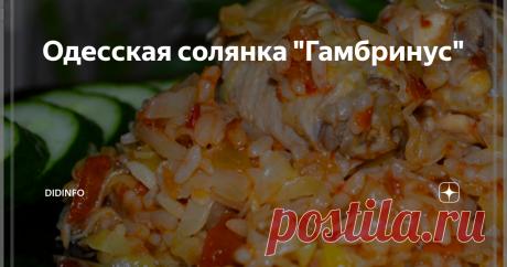 """Одесская солянка """"Гамбринус"""" Я не ошибусь, если скажу, что самым известным одесским рестораном в мире является """"Гамбринус"""". Хотя слово """"ресторан"""" - слишком громкое название. Всю жизнь это была популярнейшая одесская пивнушка в подвале на Дерибасовской. Точнее, адреса """"Гамбринус"""" менял довольно часто, но далеко от бойкого центра всё-таки не отчаливал, пришвартовываясь неоднократно, то в одном, то в другом подвальчике города."""
