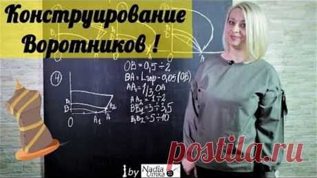 Теория конструирования воротников [12 видов] ! by Nadia Umka!