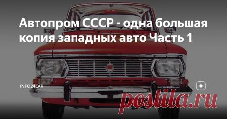 Автопром СССР - одна большая копия западных авто Часть 1