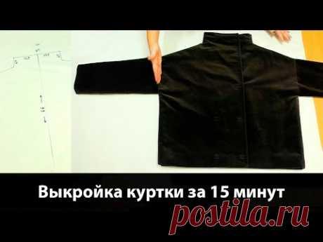 Как быстро сделать выкройку куртки своими руками? - YouTube