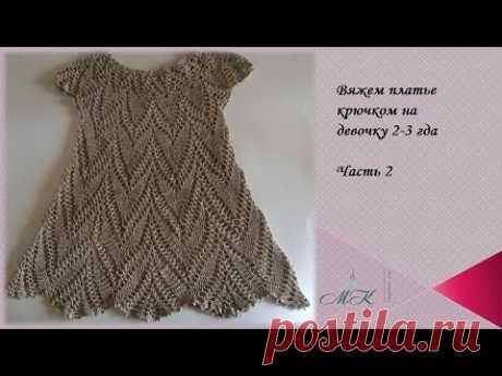 Вяжем платье крючком на девочку 2-3 года/Часть 2 /knitted dress/vestido de ganchillo