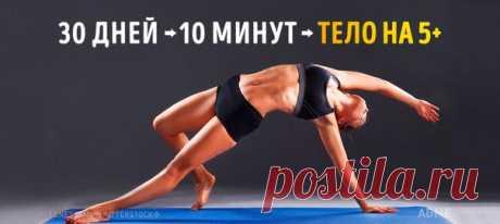 Простейшие упражнения, которые изменят ваше тело всего за 4 недели: ↪ Нужны лишь сила воли и 10 минут в день!