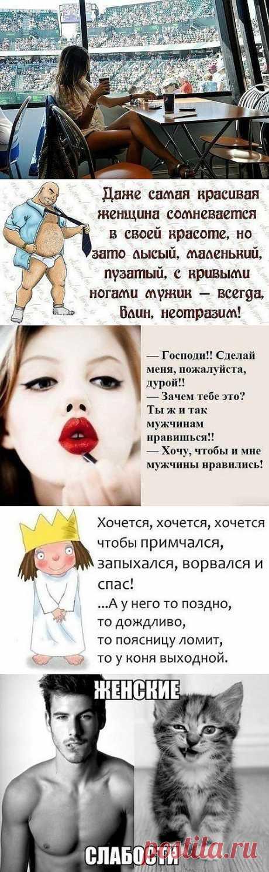 Женские правила:).