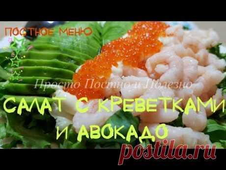 Салат с Креветками и Авокадо. Постный рецепт.