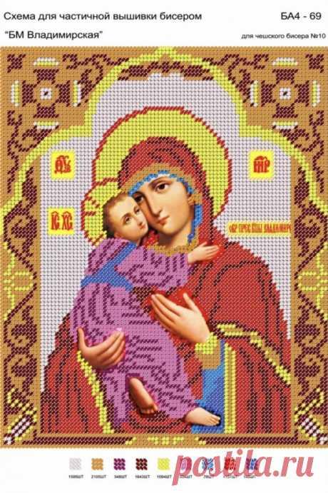 Образ Пресвятой Богородицы Владимирская. Цветная схема для вышивки крестиком бисером