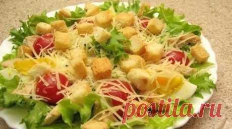 Салат Цезарь самый простой рецепт Ингридиенты для готовки салата Куриное филе - 200г. Сыр - 100 г. Батон - 200 г. Cалат зеленый - 100 г. Помидоры черри - 100 г. Яйца - 2 шт. Масло оливковое - 1 с.л. Чеснок - 2 зубчика Горчица - 1 ч. л. Сок лимона - 1 ч.л. Соль - по вкусу Перец - по вкусу Соус по желанию и по вкусу Основным ингредиентом салата цезарь является, конечно, куриное филе. Есть два способа приготовить филе для салата. Первый – обжаривать филе на оливковом масле примерно 10 минут.…