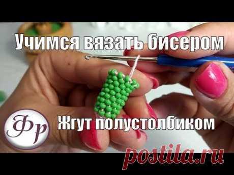 Жгут из бисера полустолбиком. Уроки вязания бисером для начинающих.