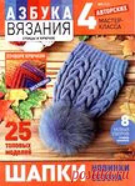Азбука вязания №9 2020