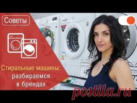 Разбираемся в брендах стиральных машин: Samsung, LG, Indesit, Electrolux и Whirlpool