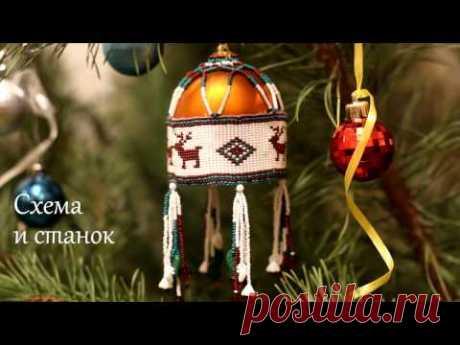 Новогодний Шар из бисера на Ёлку🎄. Станочное плетение полотна. Мастер-класс