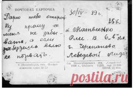 La tarjeta firmado shestiklasnitsey en 1939. \u000d\u000aEntonces a ella había aproximadamente 11 años.  \u000d\u000aSignifica ahora - 86.