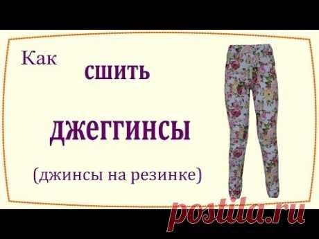 Как сшить джеггинсы (джинсы на резинке) / How to sew jeggings (jeans with elastic belt)