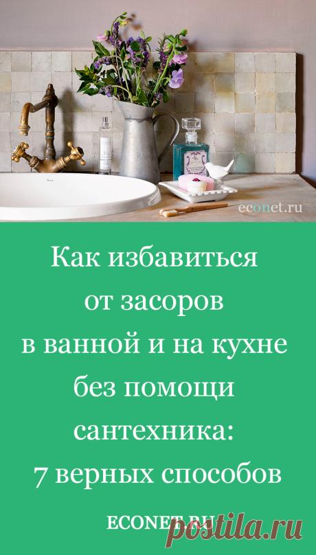 Как избавиться от засоров в ванной и на кухне без помощи сантехника: 7 верных способов  Как бы мы аккуратно не обращались с сантехникой, сливные трубы рано или поздно засоряются. Диаметр их становится меньше из-за оседания внутри жира, остатков мыла и твердых частиц. Поэтому вода начинает плохо проходить, застаиваться. Чтобы этого не произошло, следуйте нашим советам.
