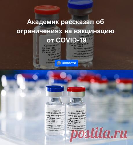 Академик рассказал об ограничениях на вакцинацию от COVID-19 - Новости Mail.ru