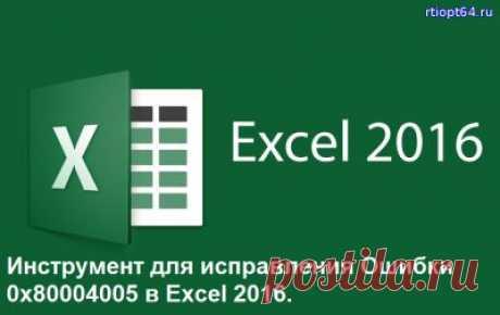 Ошибка 0х80004005 в Excel 2016.