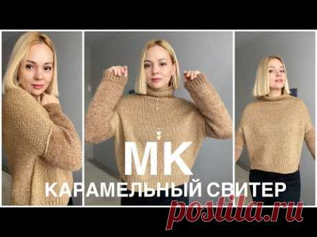МК// Вяжем сверху свитер оригинальной формы #карамельный_свитер