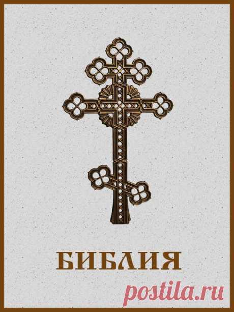 На сайте представлен полный библейский канон включая также и 11 неканонических книг на русском языке, в классическом Синодальном переводе. А также, толкования на все книги Священного Писания Ветхого и Нового Заветов
