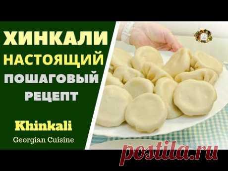 Khinkali - one of the best dishes of Georgia