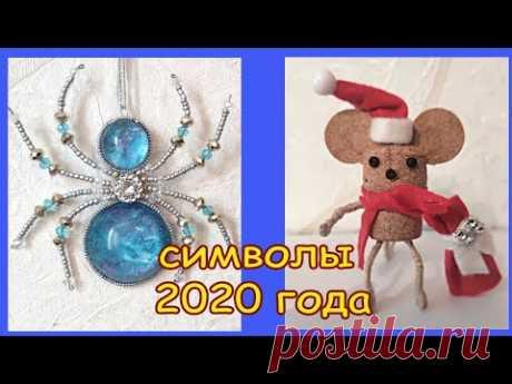 Как сделать славянского ПАУКА и китайскую КРЫСУ символы 2020 года. DIY/рукоделие