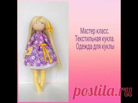 мастер класс Текстильная кукла  Одежда для куклы