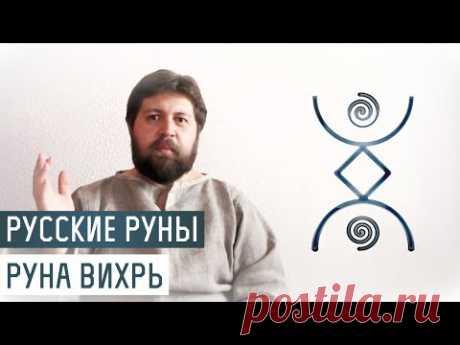 Русские Руны для участка: Руна Вихрь - YouTube