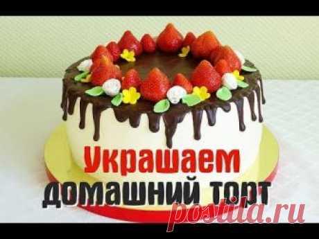 Оформление торта шоколадными подтёками и ягодой.