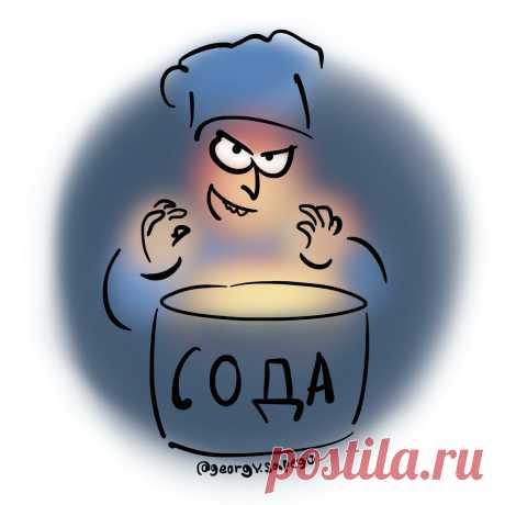 Горячая вода не гасит соду, а делает её едкой   Для пациентов   Яндекс Дзен