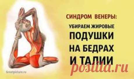 Синдром Венеры: убираем жировые подушки на бедрах и талии  #красота  #самоеинтересное  #советы #здоровье