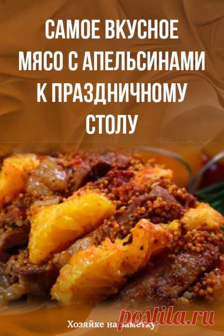 Самое вкусное мясо с апельсинами к праздничному столу