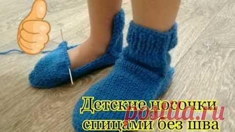 ПОЧЕМУ этот способ вязания носков не знала раньше!Детские носочки на двух спицах БЕЗ ШВА.