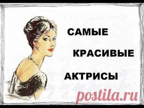 В этом рейтинге представлены самые красивые, на мой взгляд, современные актрисы, являющиеся русскими по национальности. В основном это актрисы российского ки...