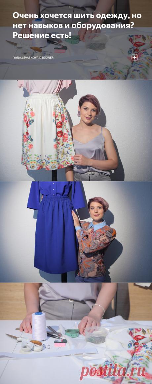Очень хочется шить одежду, но нет навыков и оборудования? Решение есть! | yana.levashova.designer | Яндекс Дзен