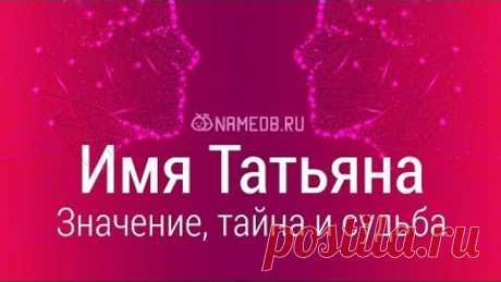 Значение имени Татьяна: карма, характер и судьба