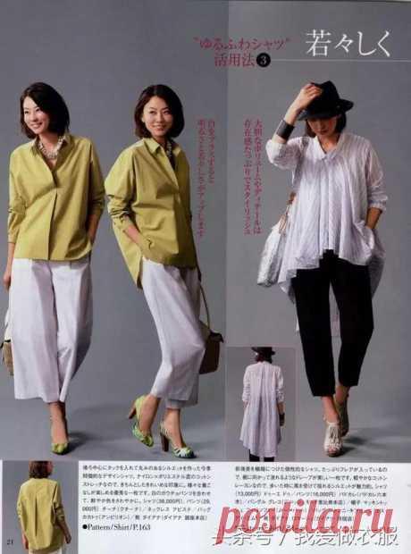 Японские выкройки блуз (трафик) Модная одежда и дизайн интерьера своими руками