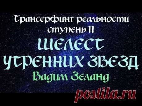 Вадим Зеланд - Трансерфинг реальности ступень 2. Шелест утренних звезд