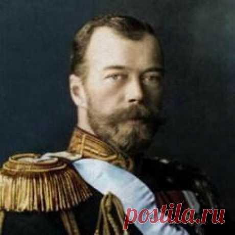 Сегодня 06 мая в 1906 году Николаем II утверждены Основные государственные законы Российской империи