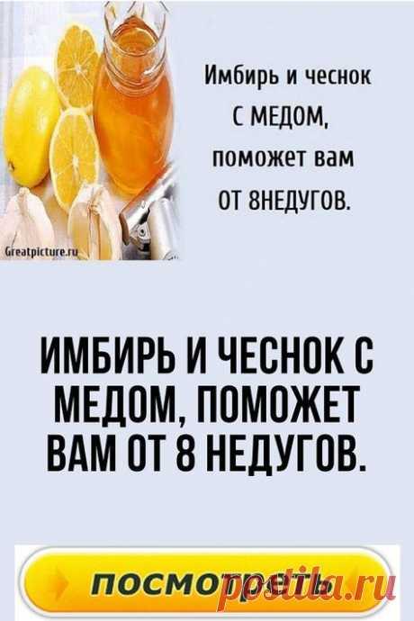 Имбирь и чеснок с медом, поможет вам от 8 недугов.Некоторые ведущие врачи показали, что сочетание имбиря и чеснока с лимоном, яблочным уксусом и медом является прекрасным лекарством, которое может вылечить важные заболевания, а также такие распространенные заболевания, как артрит, астма, высокое кровяное давление и расстройство желудка, головные боли, проблемы с сердцем и кровообращением, геморрой, прыщи, зубную боль, лишний вес, язвы и другие заболевания организма.