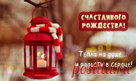 Красивые Поздравления С Рождеством Христовым (85 Новых)   Всё для праздника