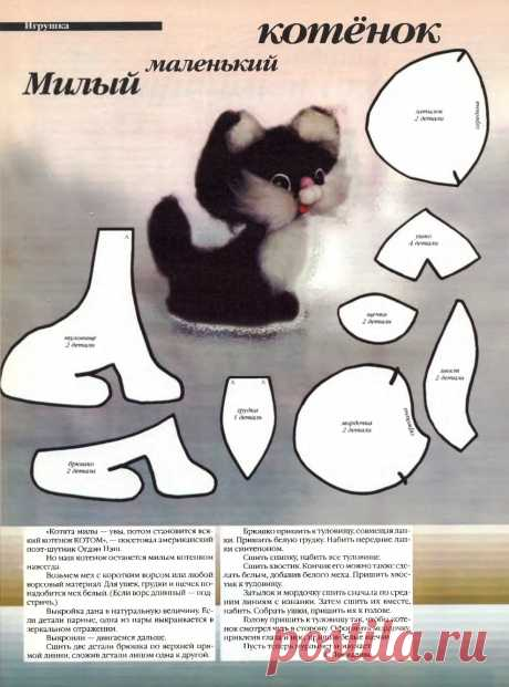 Шьем игрушечного котенка