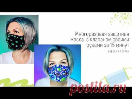 Многоразовая защитная маска  с клапаном своими руками за 15 минут