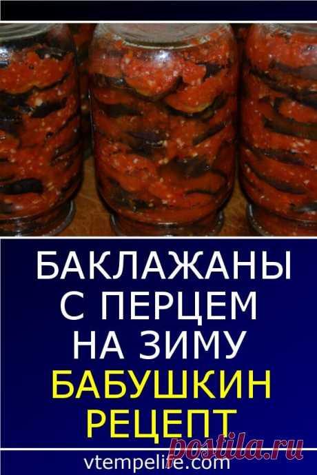 Баклажаны с перцем на зиму бабушкин рецепт! ЯЗЫК ОТКУСИШЬ!   В темпі життя